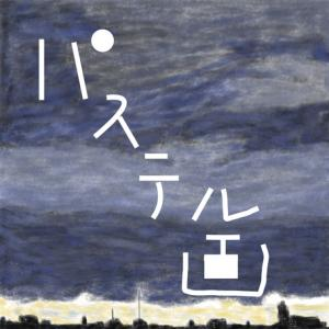 ワコムONEでパステル画を描いてみて「わたしはデイビッドホックニー」