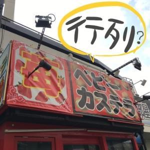 【渋谷のスイーツ】ベビーカステラは行列ができるのか?