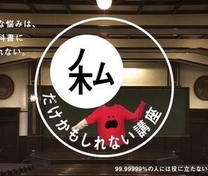 坂口恭平さんの【私だけかもしれないい講座】Eテレで!