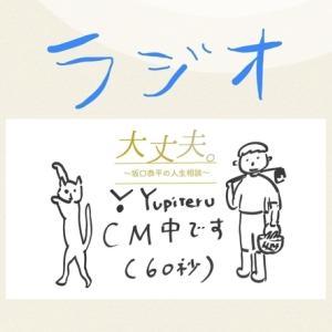 坂口恭平さんの熊本ラジオ【人生相談】大丈夫