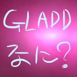 GLADDって?なに?