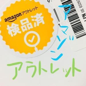 Amazonアウトレットで本を買う