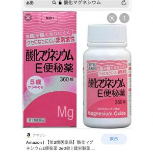 便秘薬 酸化マグネシウムについて