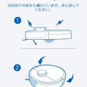 ロボット掃除機の天敵