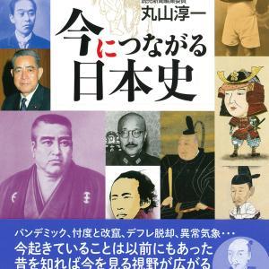 「今につながる日本史」5月20日発売です!