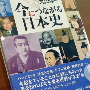 「今につながる日本史」オンライン講座開始