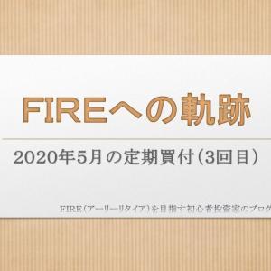 【FIREへの軌跡】5月の定期買付(3回目)