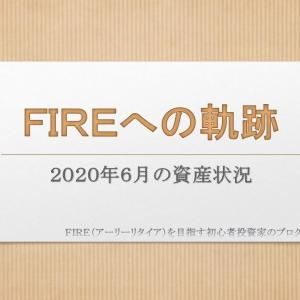 【FIREへの軌跡】2020年6月の資産状況