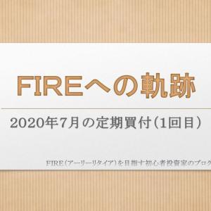 【FIREへの軌跡】2020年7月の定期買付(1回目)