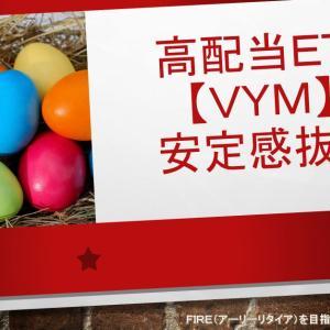 【FIRE】高配当ETF【VYM】は安定感が抜群!