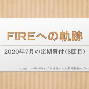 【FIREへの軌跡】2020年7月の定期買付(3回目)と雑感
