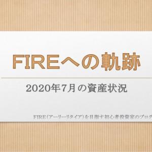 【FIREへの軌跡】2020年7月の資産状況