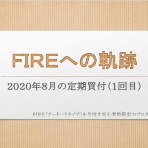 【FIREへの軌跡】2020年8月の定期買付(1回目)と雑感