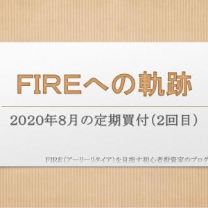 【FIREへの軌跡】2020年8月の定期買付(2回目)