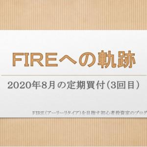 【FIREへの軌跡】2020年8月の定期買付(3回目)