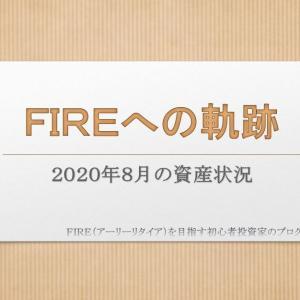 【FIREへの軌跡】2020年8月の資産状況