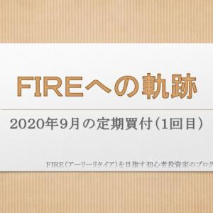 【FIREへの軌跡】2020年9月の定期買付(1回目)
