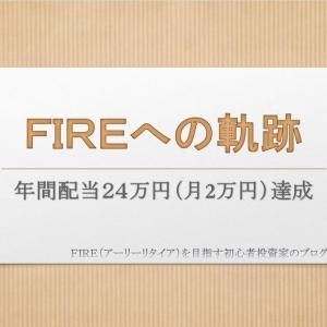 【FIREへの軌跡】年間配当24万円(月2万円)達成!