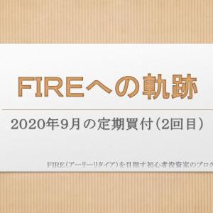 【FIREへの軌跡】2020年9月の定期買付(2回目)