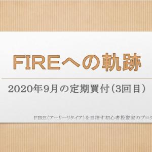 【FIREへの軌跡】2020年9月の定期買付(3回目)