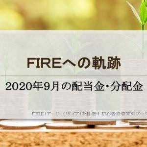 【FIREへの軌跡】2020年9月の配当金・分配金