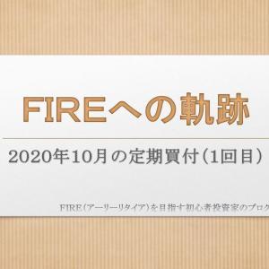 【FIREへの軌跡】2020年10月の定期買付(1回目)