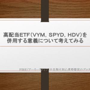 高配当ETF(VYM,SPYD,HDV)を併用する意義について考えてみる