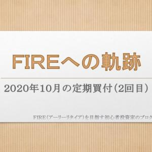 【FIREへの軌跡】2020年10月の定期買付(2回目)