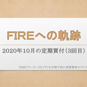 【FIREへの軌跡】2020年10月の定期買付(3回目)