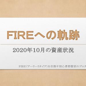 【FIREへの軌跡】2020年10月の資産状況