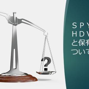 SPYDとHDVの相性と保有比率について考える