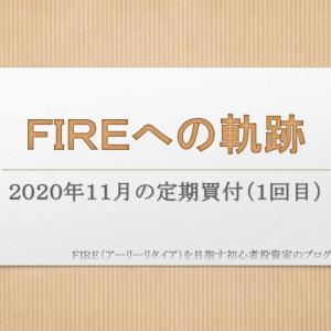 【FIREへの軌跡】2020年11月の定期買付(1回目)