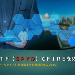 高配当ETF【SPYD】でFIREを目指す