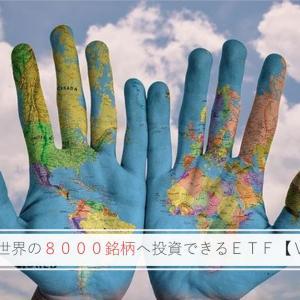 これ一本で世界の8000銘柄へ投資できるETF【VT】とは?