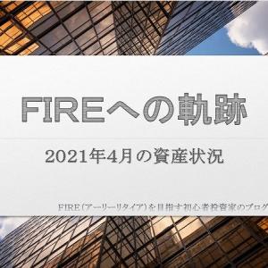 【FIREへの軌跡】2021年4月の資産状況