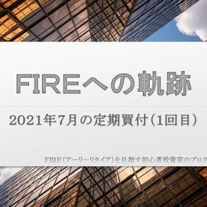 【FIREへの軌跡】2021年7月の定期買付(1回目)