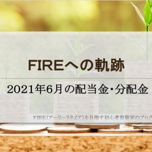 【FIREへの軌跡】2021年6月の配当金・分配金