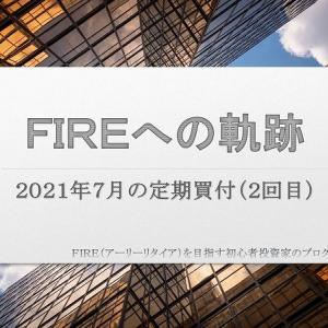 【FIREへの軌跡】2021年7月の定期買付(2回目)