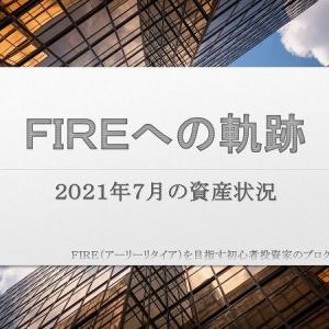 【FIREへの軌跡】2021年7月の資産状況