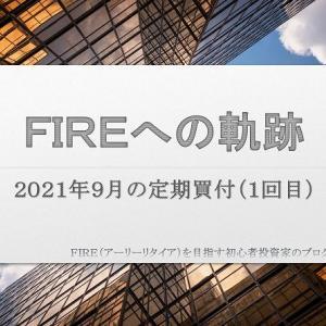 【FIREへの軌跡】2021年9月の定期買付(1回目)