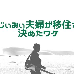 【めざせ島移住!!】じぃみぃ夫婦が移住を決めたワケ