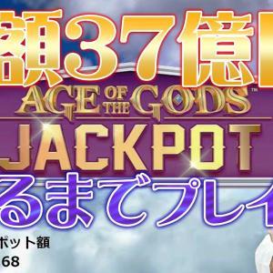 【ジパングカジノ研究所 Vol.54】総額37億円越え!ジャックポット出るまでプレイ
