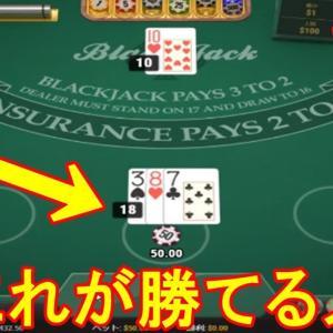 【オンラインカジノ攻略】ブラックジャックで飲み代を稼ぐ実践記録!【エンパイアカジノ】その2