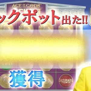 【ジパングカジノ研究所 Vol.55】ジャックポット出た!3万回スピンの果てに見えたジャックポットの真実とは!?