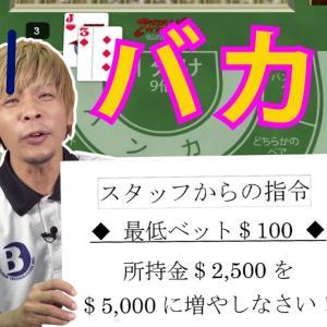 キング オブ カジノ「バカラ」で顔面蒼白!最低ベット額$100、所持金$2,500を$5,000に増やしなさい!【vol.117】