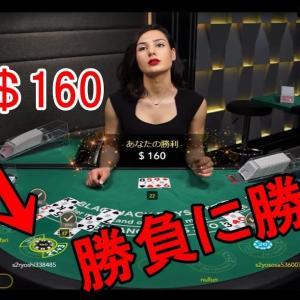 【730日計画】ライブルーレットは相性最悪!ブラックジャックで勝てない理由と勝てた理由!300万の負け額を2年間で取り戻せ!【7日目】