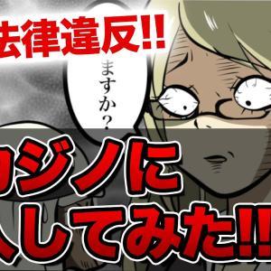 【漫画】違法と言われている日本の闇カジノ潜入調査した結果…《ブラフTV》