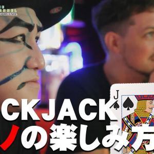 Robot Arm Blackjack   元ポーカープロトムとカブキンのカジノ雑談