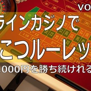 オンラインカジノ・ルーレット〈vol.002〉【こつこつルーレット / 1日2,000円を勝ち続けれるか!】