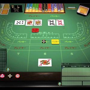 バカラゴールド オンラインカジノのゲーム紹介